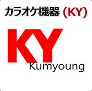 노래반주기(KY)