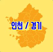 인천·경기
